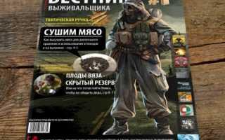 Журнал «Вестник выживальщика», №1/2020