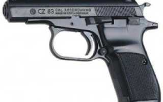 Пистолет CZ-83 (Чехословакия)