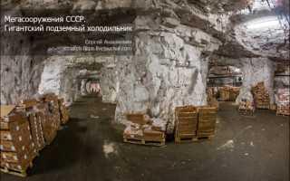 Гигантский подземный холодильник СССР