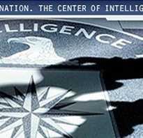 Спецслужбы. История возникновения ЦРУ