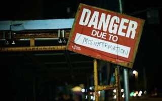 Дезинформация: Современные способы, распознавание и противодействие