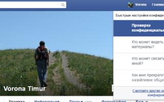 Как за 5 минут скрыть из Facebook всю информацию о себе