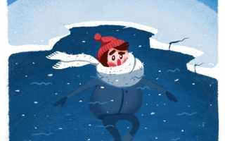 Ваши действия при ЧС: что делать, если провалился под лед