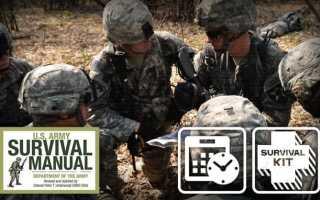 Пособие по выживанию армии США: Набор для выживания и НАЗ