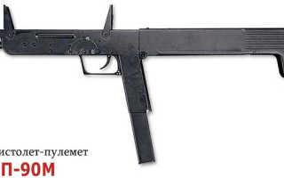 Пистолет-пулемёт ПП-90М (Россия)
