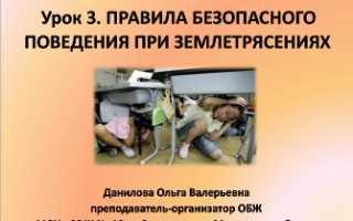 Правила поведения при ЧС: Землетрясение