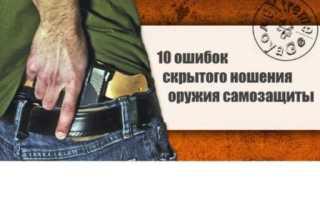 Скрытое ношение оружия: 10 самых распространенных ошибок