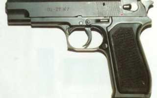 Пистолет ОЦ-27 «Бердыш» (Россия)
