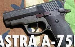 Пистолет «Astra A-75» (Испания)