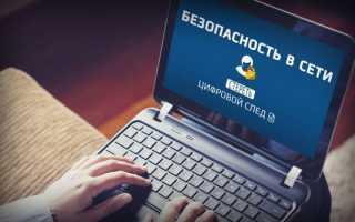 Информационная безопасность в сети: Заметаем цифровой след