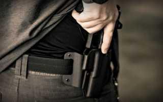 Как убедить друга приобрести оружие скрытого ношения