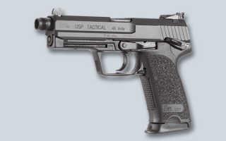 Пистолет «H&K USP Tactical» (Германия)