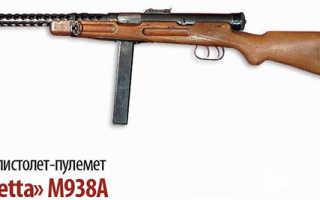 Пистолет-пулемёт Beretta M938A (Италия)