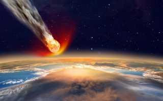 Очередной астероид угрожает Земле?